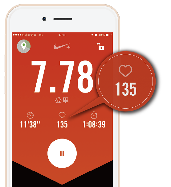heart rate phone screen sample