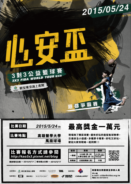 2015 fiba basketball contest poster