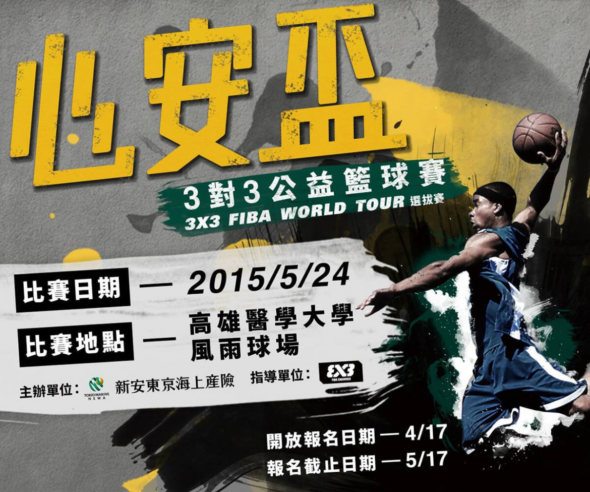 2015 fiba basketball contest info