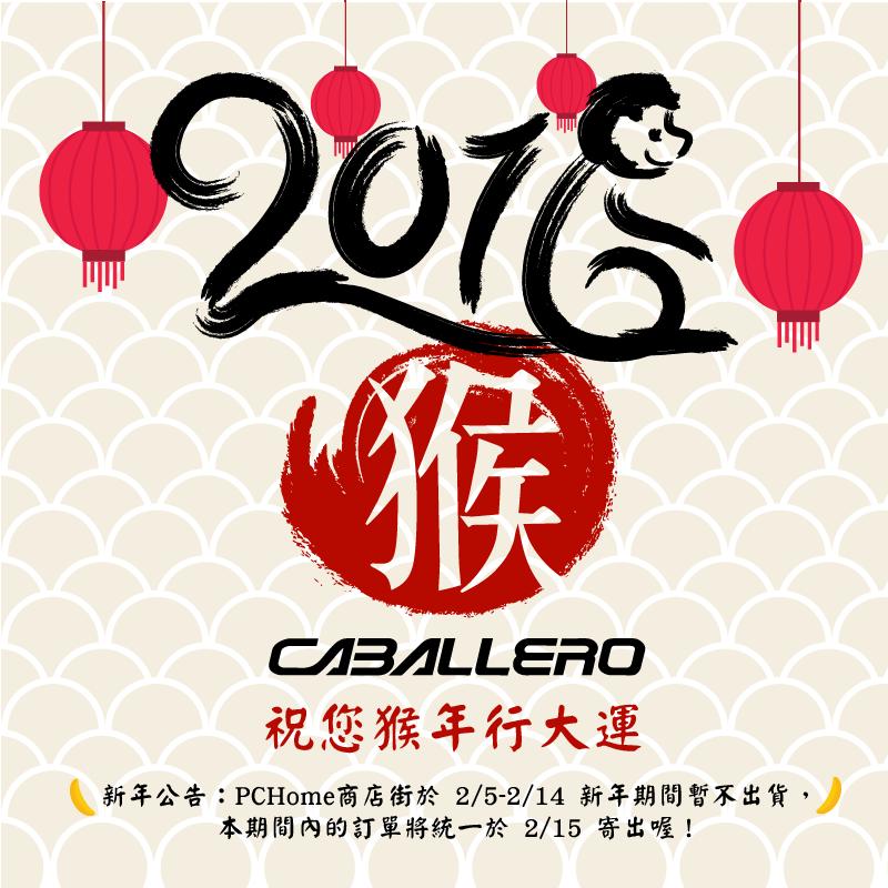2016 New Year Notice