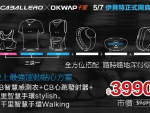 CABALLERO X OKWAP衣環聯手,心跳脈動隨即掌握