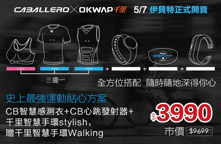 CABALLERO X OKWAP
