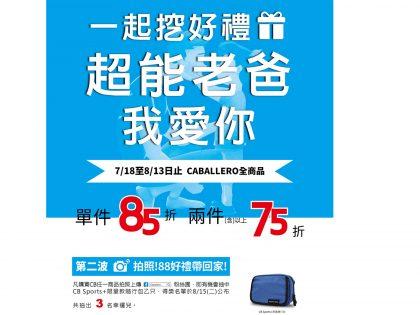 【活動】父親節促銷活動─ 單一品項85折,兩件(含)以上75折